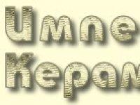 ООО 'Империя Керамики'