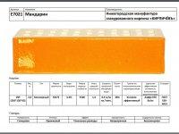 Печь для производства глазурованного кирпича