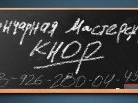 Гончарная мастерская Кнор