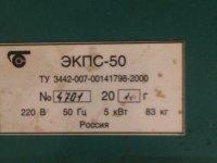 Печь ЭКПС-50