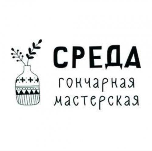 Гончарная мастерская Среда