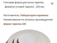 Продам гипсовые формы, плиту и бомзу